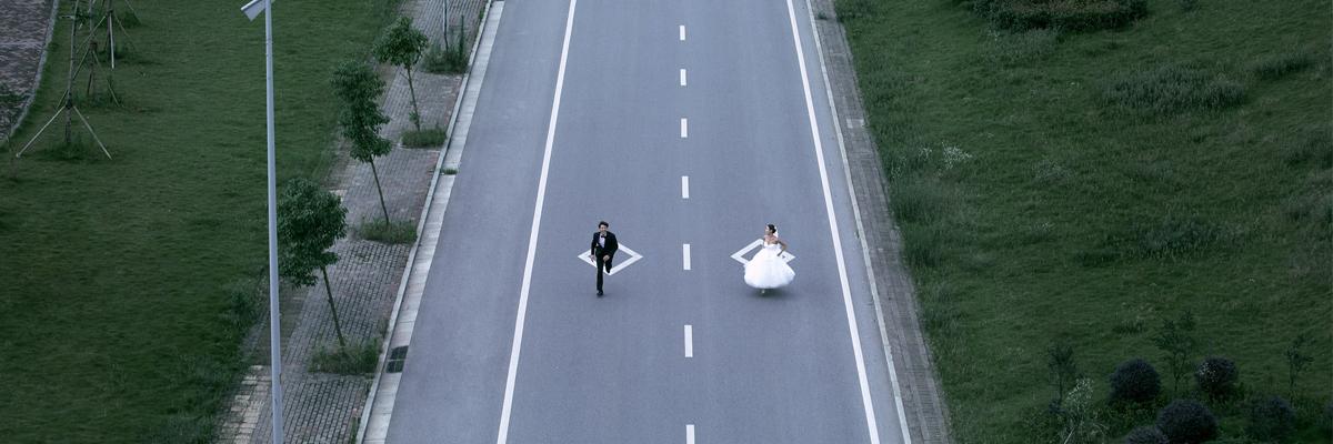 爱情高速公路