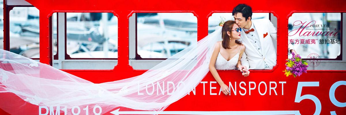 双层巴士婚纱摄影