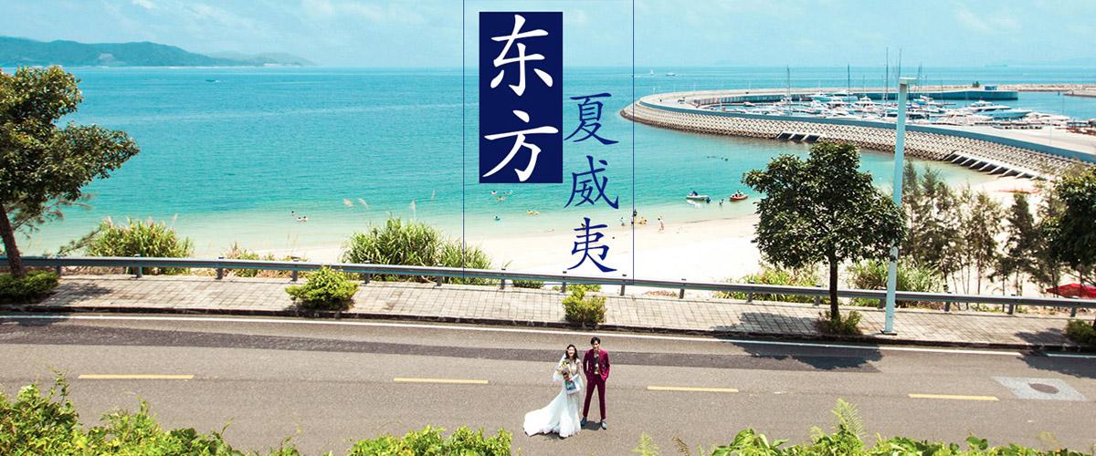 东方夏威夷 清凉一夏特惠活动 青禾蒙娜丽莎婚纱摄影