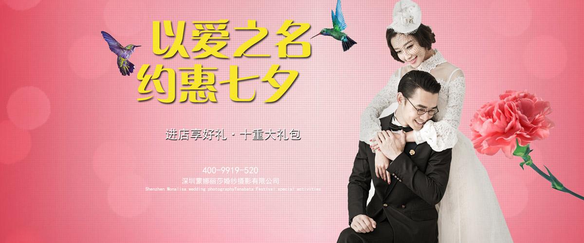 深圳蒙娜丽莎婚纱摄影最新客照作品欣赏