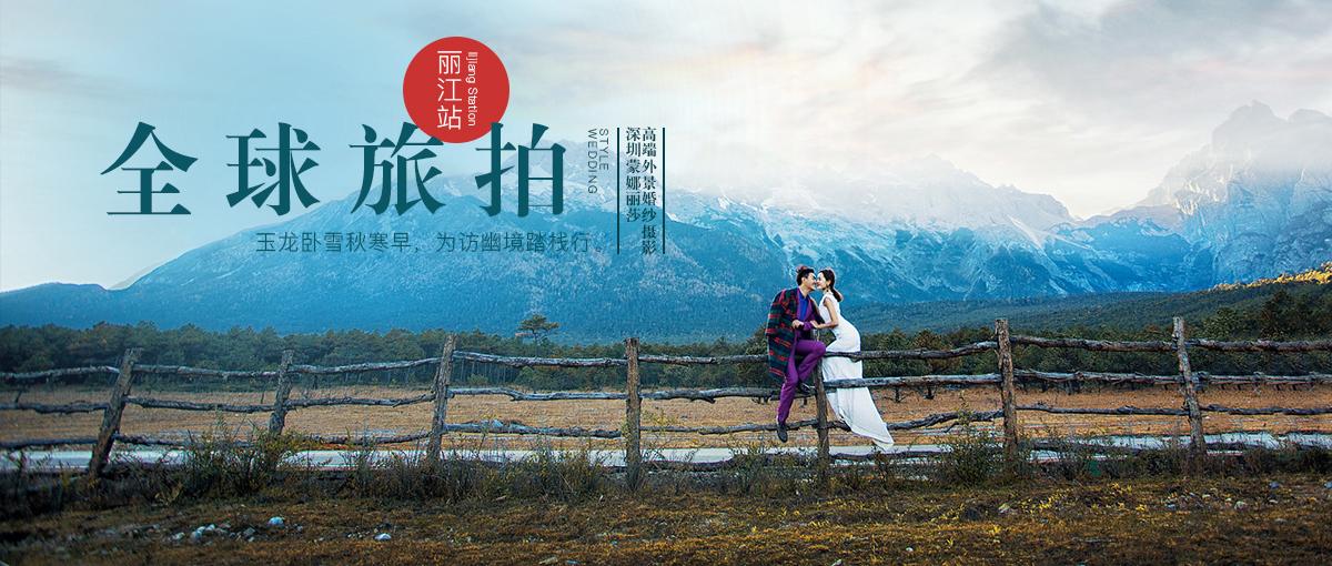深圳婚纱摄影,全球旅拍,旅拍婚纱照