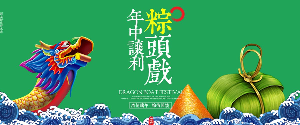 《年中让利粽头戏》2019端午节特惠活动