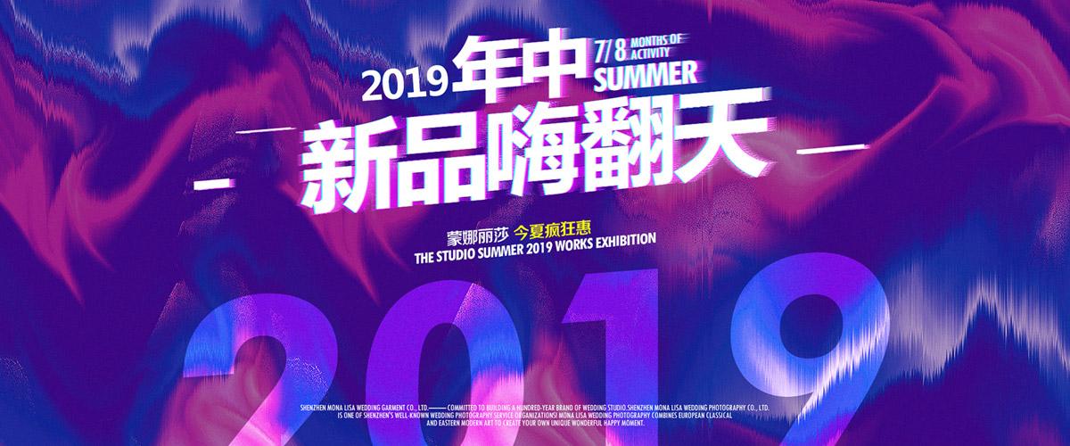 年中盛典 夏季尚新 2019新品发布会