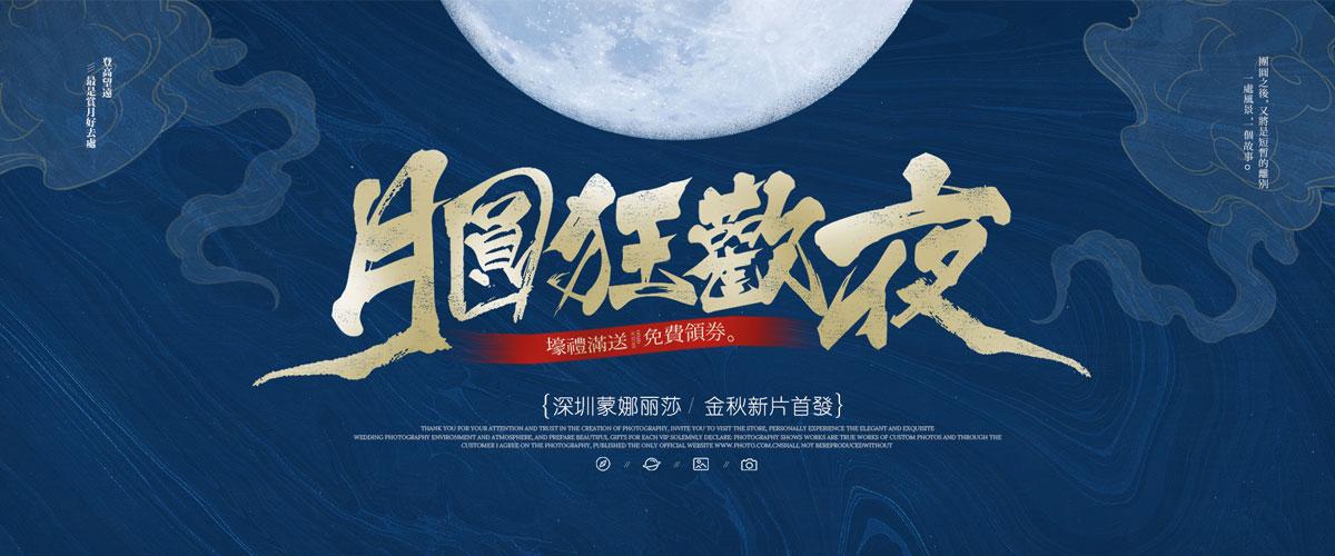 月圆中秋节 幸福狂欢夜 好礼不停迎佳节!